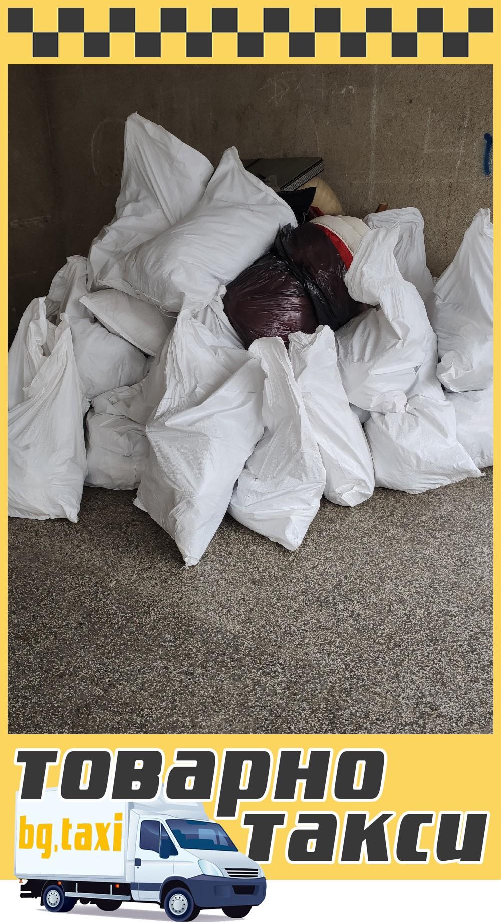 Почистване на апартамент с хамали за извозване на отпадъци