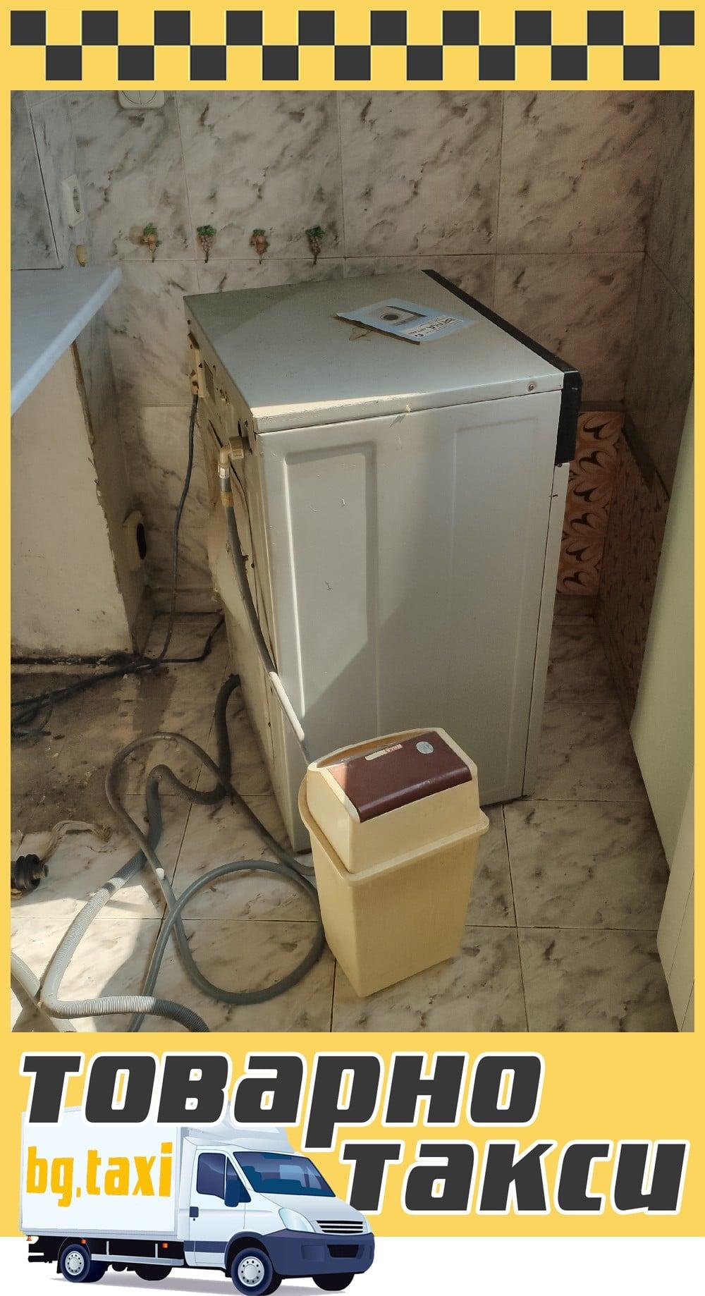Преместване на домове с мебели и електроуреди